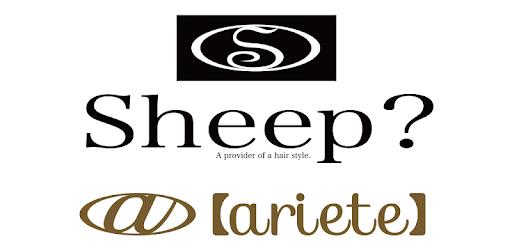 釧路で美容室をおさがしなら「sheep」「 ariete」
